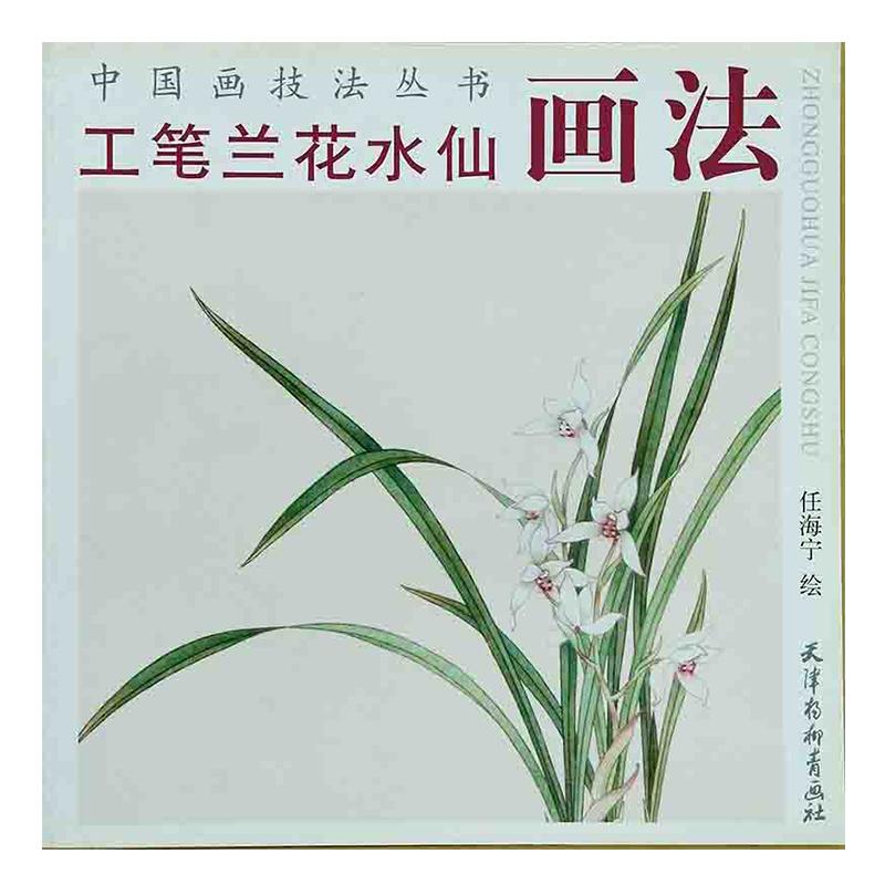 工笔兰花水仙画法( 货号:780738564)