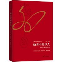 海外中国研究·他者中的华人:中国近现代移民史(当当独家精装版。著名汉学家孔飞力最后的绝唱!)