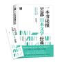 一本书读懂50部日本文学经典