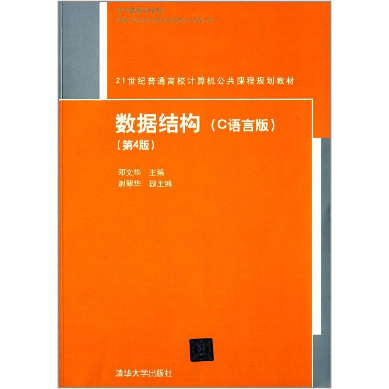 共课程规划教材:数据结构