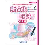 新文化日本语(附光盘初级3)