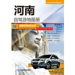 2017中国分省自驾游地图册系列――河南自驾游地图册