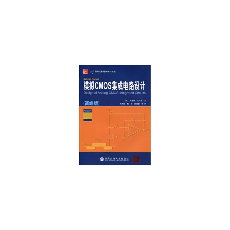 《模拟cmos集成电路设计(简编版)(国外名校教材精选)