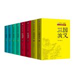 四大名著 全新珍藏版 三国演义 西游记 水浒传 红楼梦 无障碍阅读名著经典
