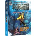 特种部队少年生存小说系列:冰川绝壁的捕鼠行动