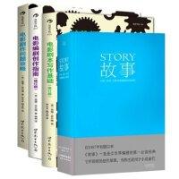 电影剧本写作基础 电影剧作问题攻略 电影编剧创作指南 故事:材质、结构、风格【共4册】