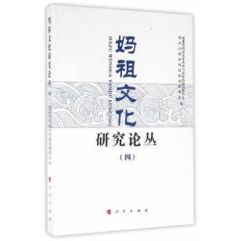 妈祖文化研究论丛(四)