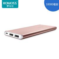 ROMOSS/罗马仕 10000毫安玫瑰金移动电源 手机平板通用充电宝