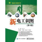 新电工识图(第4版)(电子书)