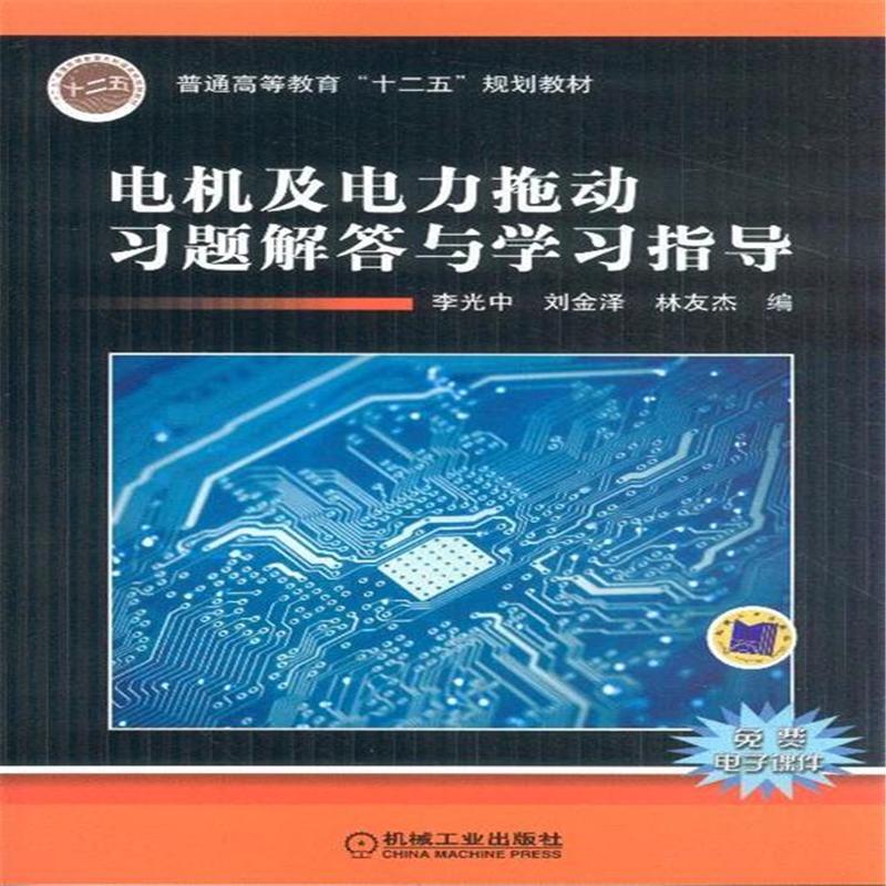 电机及电力拖动习题解答与学习指导( 货号:711140109)