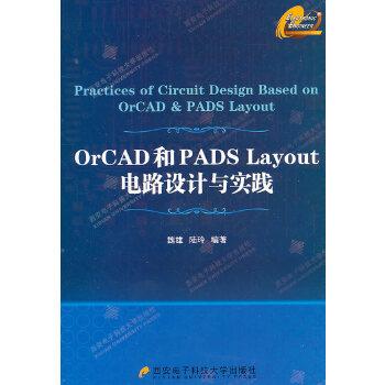 《orcad和pads layout电路设计与实践(含光盘)》