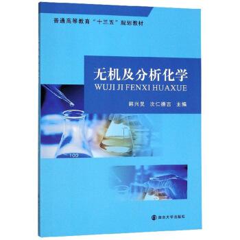 无机及分析化学(普通高等教育十三五规划教材)