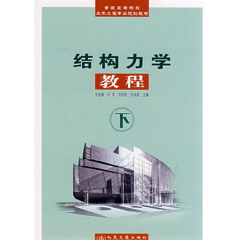 结构力学教程(下册)