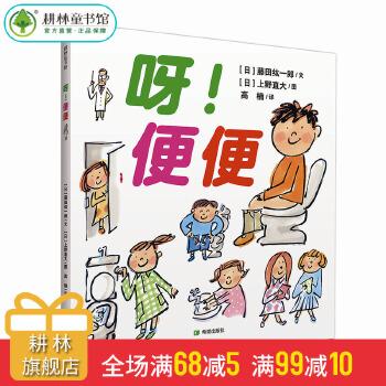 呀!屁股书 精装正版部分 幼儿科学图画书儿童幽默风趣绘本书籍语言启蒙动漫卡通小人书科学科普漫画2-3-6岁儿童图书早教读物