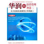 华润的经营管理智慧二―北大经典实战案例之华润篇二(6DVD+学习手册)