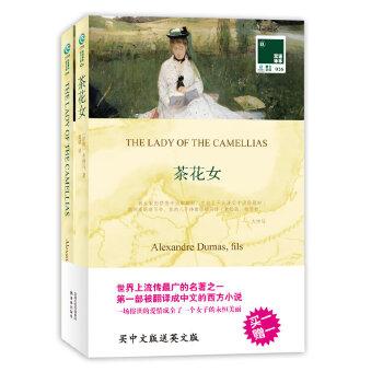 茶花女 买中文版送英文版 双语译林