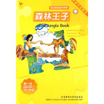 森林王子:外研社点读书(第一级 适合初一、初二年级)(轻松英语名作欣赏―鸢尾花)――全彩色,中小学英文名著必读