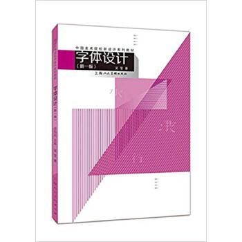 字体设计(新一版)---中国美术院校新设计系列教材