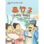 我的第一本中文故事书·成语系列——画竹子