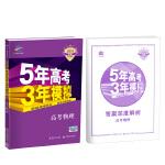 2018B版专项测试 高考物理 5年高考3年模拟(全国卷Ⅰ及天津上海适用)五年高考三年模拟 曲一线科学备考