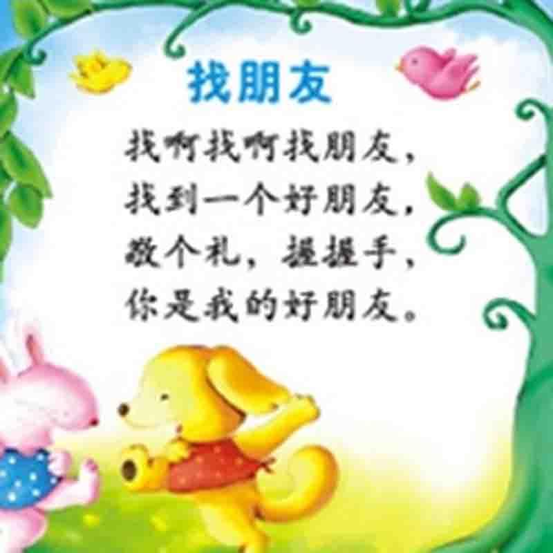 阳光宝贝口袋书 幼儿早教书 幼儿园教具儿童早教益智_口袋书儿歌