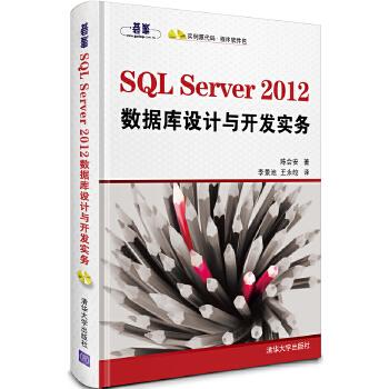 SQL Server 2012 数据库设计与开发实务(配光盘)