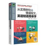从实用例句到情境短文,英语短语简单学