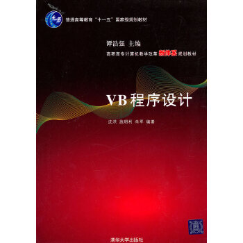 VB程序设计(高职高专计算机教学改革新体系规划教材)