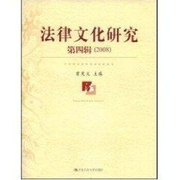 法律文化研究 第四辑 (2008)