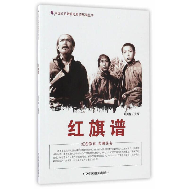 中国红色教育电影连环画丛书:红旗谱