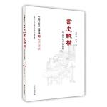 书史纵横:中国文化中的典籍(中国文化二十四品系列图书)