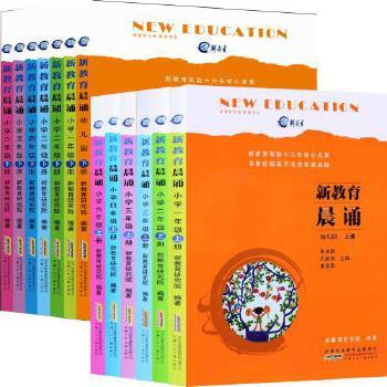 全套14本 新教育晨诵 幼儿园一二三四五六年级上下册 日有所诵编写作者大字彩图儿童启蒙认知儿歌童谣书籍