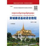 柬埔寨语基础语音教程(附送MP3光盘)