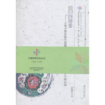 回归的借鉴--云南少数民族传统服饰元素在现代服饰设计中的运用/云南民族文化丛书