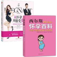 西尔斯怀孕百科(全新升级版)+从怀孕开始变美(小P老师教你孕期360度美丽养护)(共2册)