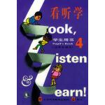 《看听学》注释改编本学生用书(4)