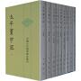 太平寰宇记 (全九册)——中国古代地理总志丛刊