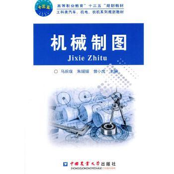 机械制图/马质璞 编者:马质璞//朱媛媛//曾小虎