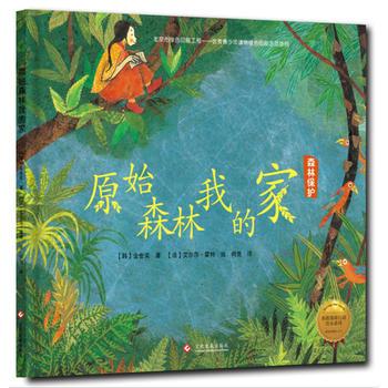 原始森林我的家(森林保护)(精)/拯救地球行动绘本系列