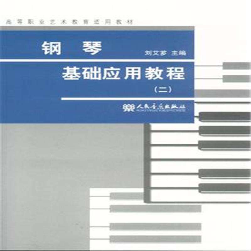 《钢琴基础应用教程-(二)》刘艾芗图片