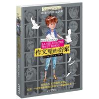 长青藤国际大奖小说书系――作文里的奇案