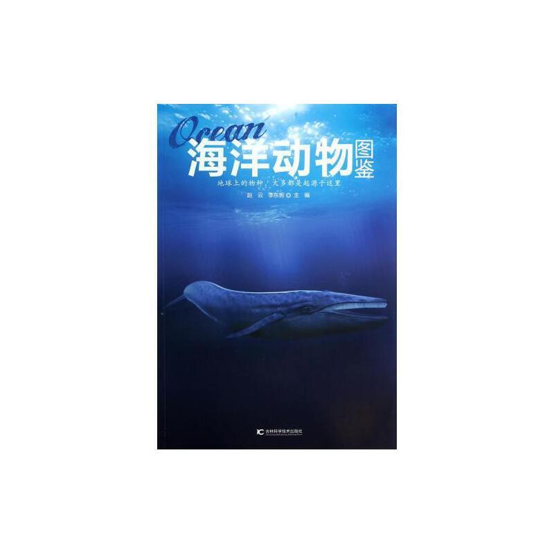 海洋动物图鉴 赵云//李东哲 正版书籍 自然科学