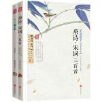 腹有诗书气自华 唐诗 宋词三百首 诗经之美 美丽国学 套装共2册