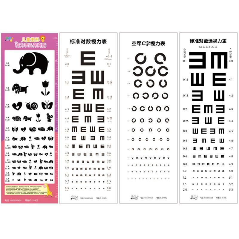 视力表加厚款卡通儿童版图形视力表身高贴对数视力表图片