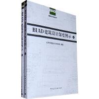 BIAD建筑设计深度图示(上下)