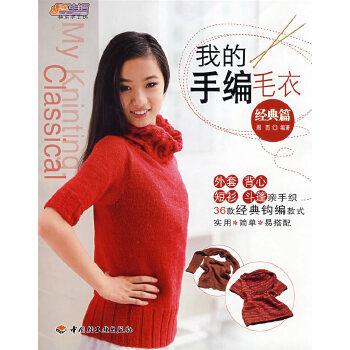 我的手编毛衣(经典篇)-悠生活·快乐手工坊