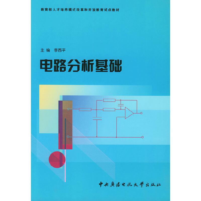 《电路分析基础》
