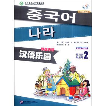 汉语乐园练习册(韩国语版)(2) 刘富华 等 编著