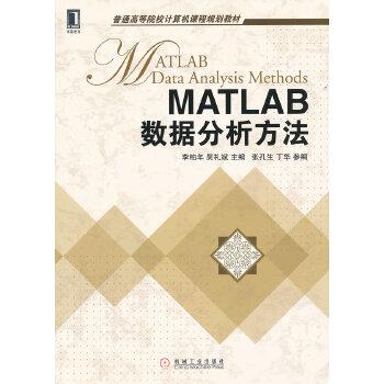 MATLAB数据分析方法