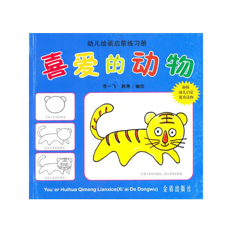 《喜爱的动物·幼儿绘画启蒙练习册》(李一飞.)